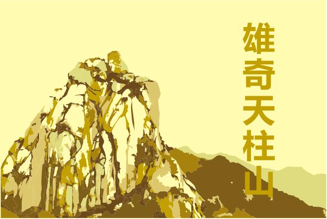 天柱山南岳基地