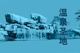 安徽金孔雀温泉旅游度假村